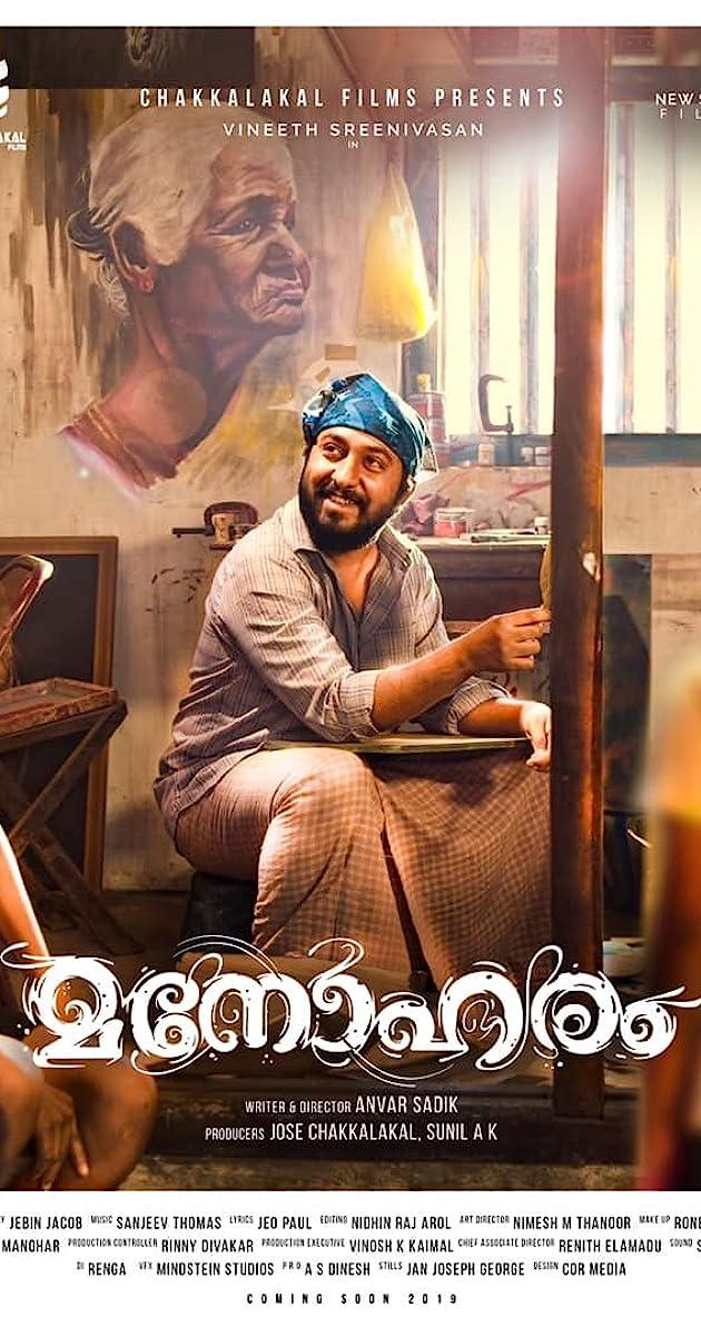 Manoharam (2019) - IMDb