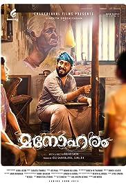 Manoharam Poster