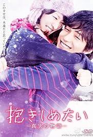 I Just Wanna Hug You Poster
