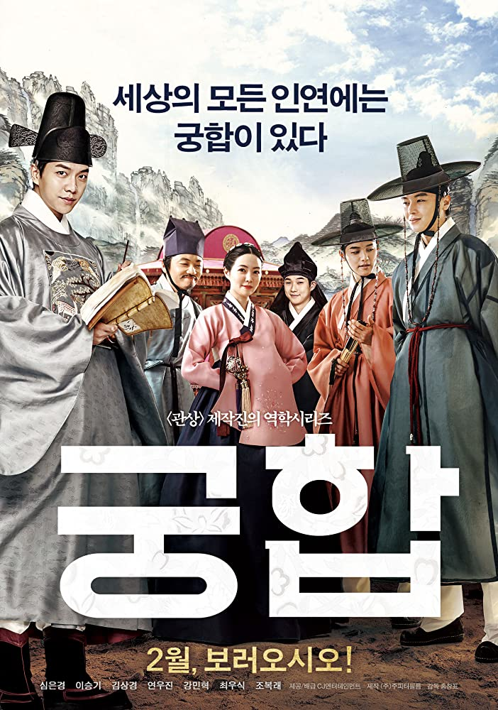 The Princess and the Matchmaker 2018 Korean Movie 720p BluRay 850MB With Esub
