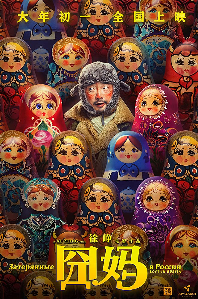 Затерянные в России