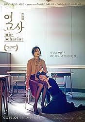 فيلم Misbehavior مترجم