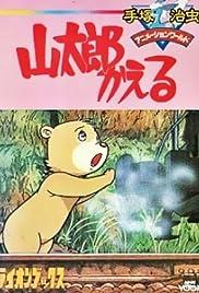 Yamataro Comes Back Poster