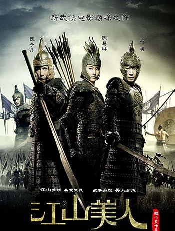 An Empress and the Warriors (2008) Jiang shan mei ren 720p