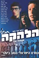 Mivtsa Yonatan (1977) - IMDb