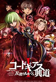 Code Geass: Lelouch of the Rebellion Episode I Poster
