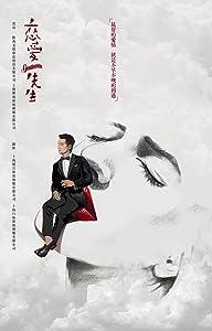 Quick free movie downloads Lian Ai Xian Sheng [WEB-DL]