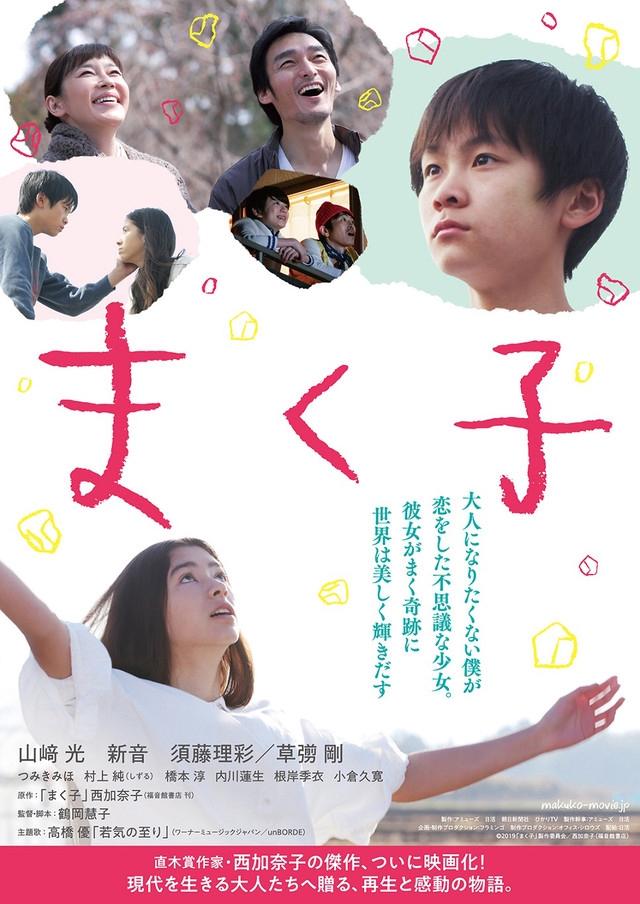 Makuko (2019) Hindi (Voice Over) Dubbed+ Japanese [Dual Audio] BluRay 720p [1XBET]