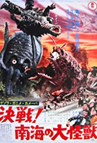 Gezora, Ganime, Kameba: Kessen! Nankai no daikaijû (1970) Poster - Movie Forum, Cast, Reviews
