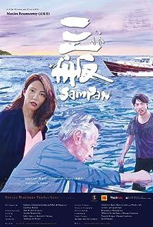 Sampan (2016)