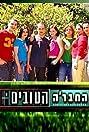 Ha-Chevre Ha-Tovim (1999) Poster