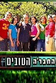 Ha-Chevre Ha-Tovim Poster