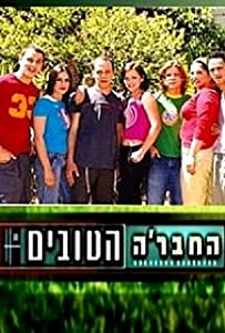High quality direct movie downloads Gmilut Chasadim by none [[movie]