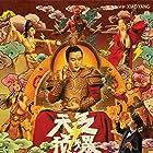 Tian qi yu bao (2018)