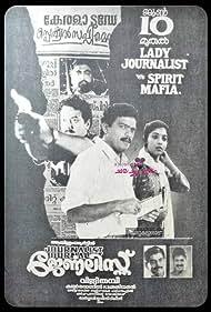 Journalist (1993)
