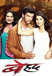 Beyhadh Poster - TV Show Forum, Cast, Reviews