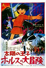 Taiyô no ôji: Horusu no daibôken (1968) Poster - Movie Forum, Cast, Reviews