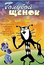 Goluboy shchenok Poster