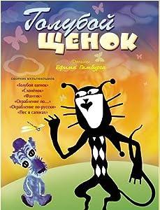 Movies all free download Goluboy shchenok [mov]