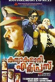 Suresh Gopi and Babu Antony in Kanyakumari Express (2010)