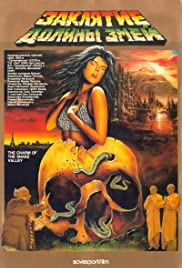 Curse of Snakes Valley Poster