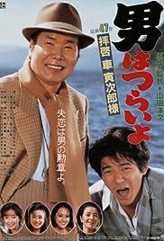 Otoko wa tsurai yo: Haikei, Kuruma Torajiro sama Poster