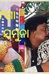 Ganga Jamuna (1997)