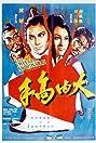 Da nei gao shou (1972) Poster