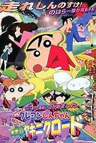 Kureyon Shinchan: Arashi wo Yobu Eikou no Yakiniku Road (2003)