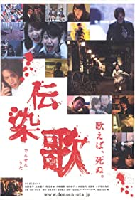 Densen uta (2007)