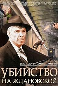 Ubiystvo na Zhdanovskoy (1992)