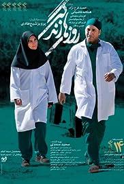 Roozhaye Zendegi Poster