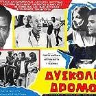 Angelos Antonopoulos, Lavrentis Dianellos, Katerina Vasilakou, and Lefteris Vournas in Dyskoloi dromoi (1965)