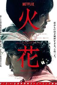 Hibana (2016)