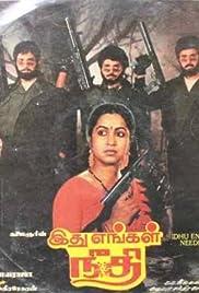 Ithu Engal Neethi Poster