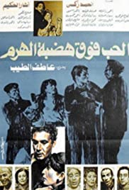 Love on the Pyramids Plateau Poster