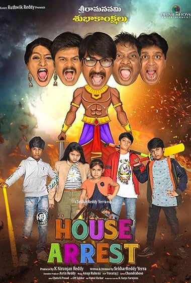 House Arrest (2021) Telugu