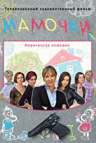 Primary photo for Mamochki