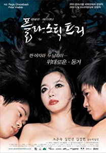 Watch latest movie for free Plastic Tree South Korea [Quad]