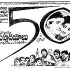 Nindu Hridayalu (1969)
