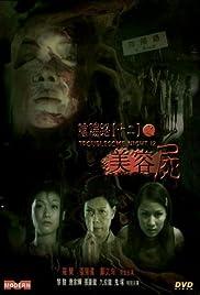 Yin yang lu 12: Mei rong shi Poster