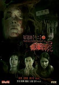 Whats a good movie watching website for free Yin yang lu 12: Mei rong shi Hong Kong [2K]