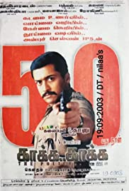 Kaakha..Kaakha: The Police (2003) Poster - Movie Forum, Cast, Reviews