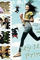 Mu-rim-yeo-dae-saeng
