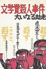 Bungakusho satsujin jiken: Oinaru jyoso (1989)