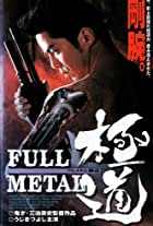 Full Metal gokudô
