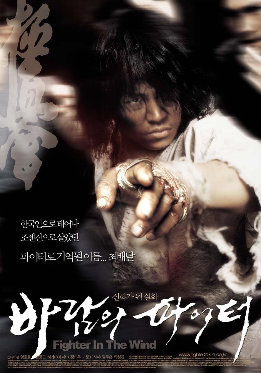 Oyama – O Lutador Lendário [Dub] – IMDB 7.0