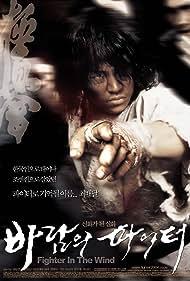 Baramui paiteo (2004)