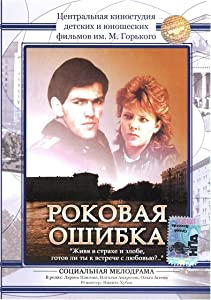 Site to download short movies Rokovaya oshibka [320p]