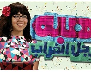 Meilleurs sites de téléchargements de films gratuits Heba regl el ghorab - Épisode #1.47, Tamer Yousry, Hazem Samir, Riham Haggag, Amy Samir Ghanem [BluRay] [1280x800] [flv]